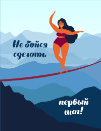 Зап. книжка А5 Девочки (Не бойся сделать первый шаг!)