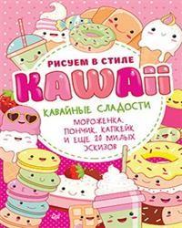 Рисуем в стиле Kawaii. Кавайные сладости. Мороженка, пончик, капкейк и еще 20 милых эскизов