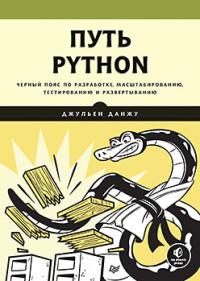 Путь Python. Черный пояс по разработке, масштабированию, тестированию и раз