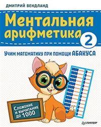 Ментальная арифметика 2: Учим математику при помощи абакуса. Сложение и выч