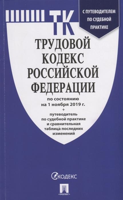 Трудовой кодекс РФ: По сост. на 01.11.19 + таблица последних изменений