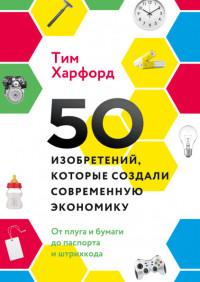50 изобретений, которые создали современную экономику. От плуга и бумаги до