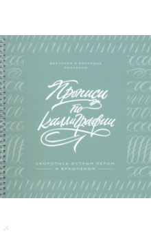 Прописи по каллиграфии. Скоропись острым пером и брашпеном