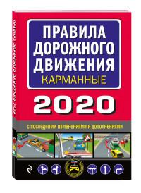 Правила дорожного движения 2020 карманные с последними изменениями