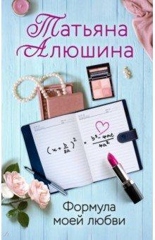 Формула моей любви: Роман