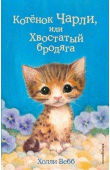 Котенок Чарли, или Хвостатый бродяга