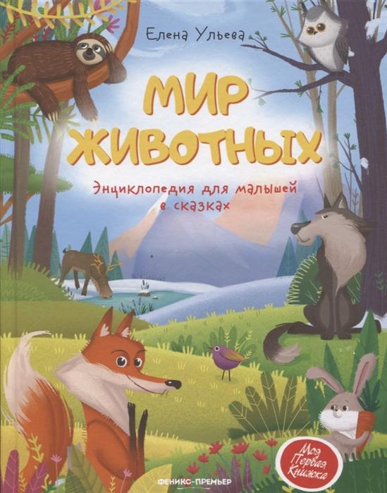 Мир животных: энциклопедия для малышей в сказках