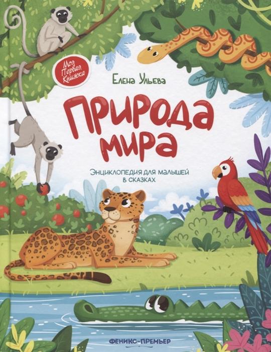 Природа мира: энциклопедия для малышей в сказках