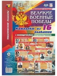 Комплект плакатов Великие военные победы: 16 плакатов с методич. сопровожд