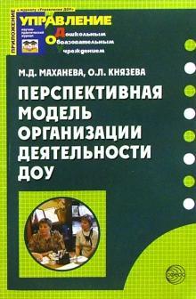 Перспективная модель организации деятельности ДОУ