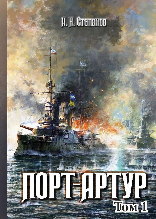 Порт-Артур: Роман: В 2 т.