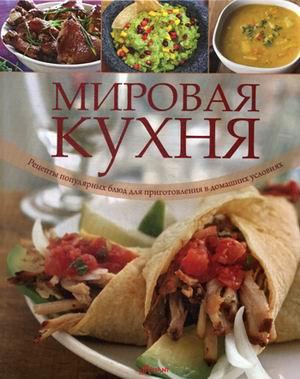 Мировая кухня: Рецепты популярных блюд для приготовления в домашних условия