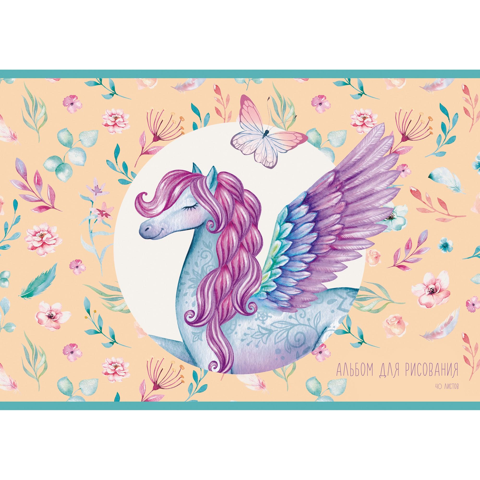 Альбом д/рис 40л Розовый пегас