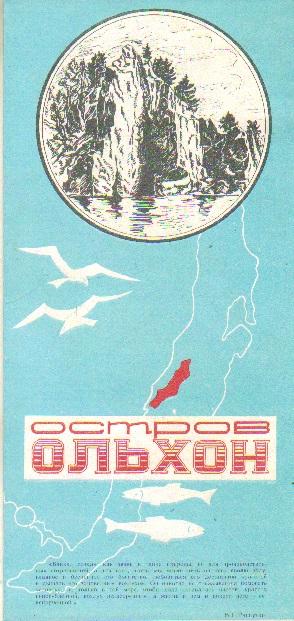 Карта: Остров Ольхон