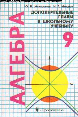 Алгебра. 9 кл.: Дополнительные главы к школьному учебнику Макарычева Ю.Н.