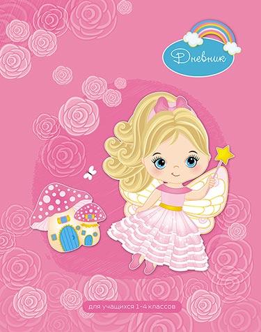 Дневник мл кл Маленькая принцесса