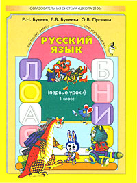 Русский язык. 1 кл.: Первые уроки: Учебник