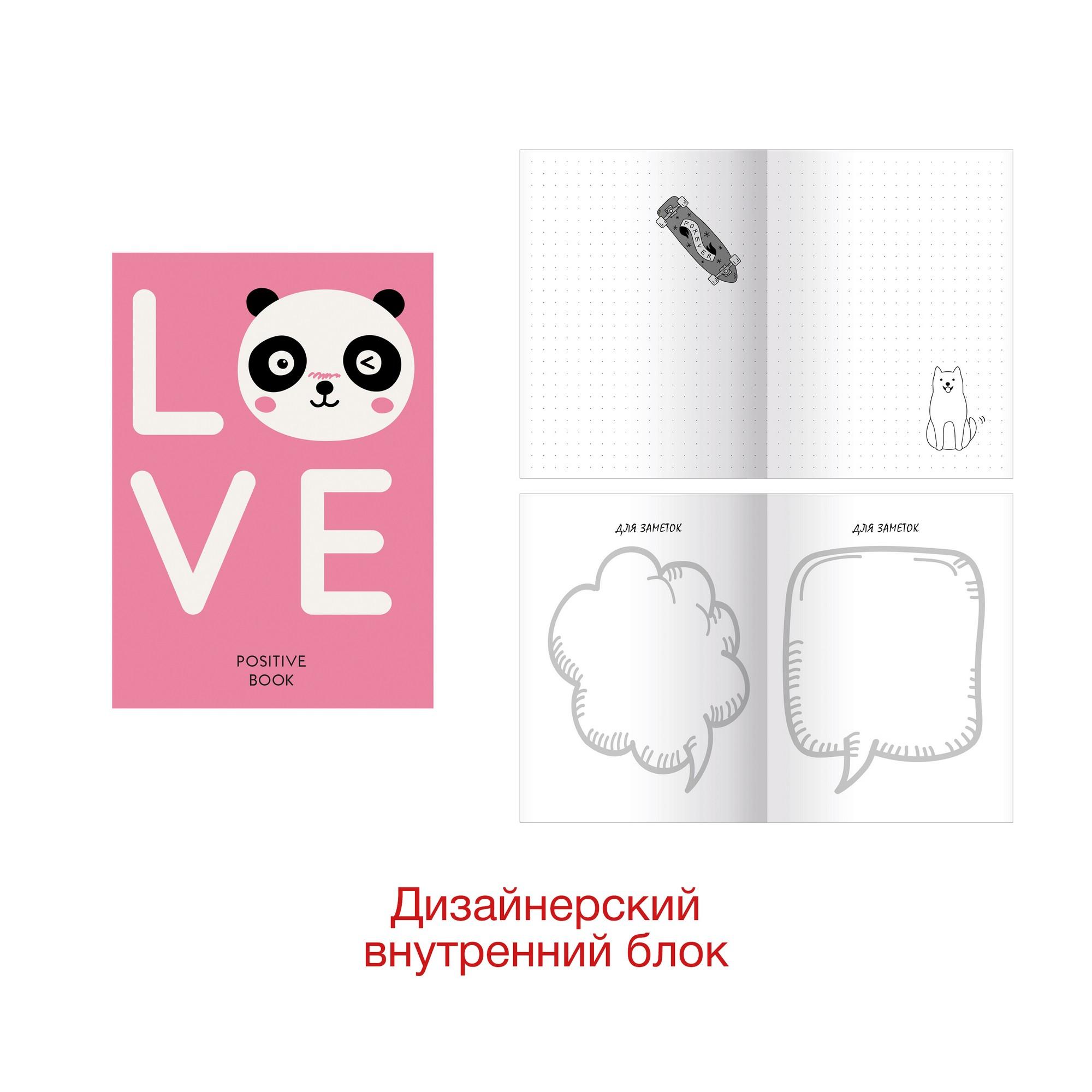 Зап. книжка А6 64л диз тв PositiveBook. Дизайн 4