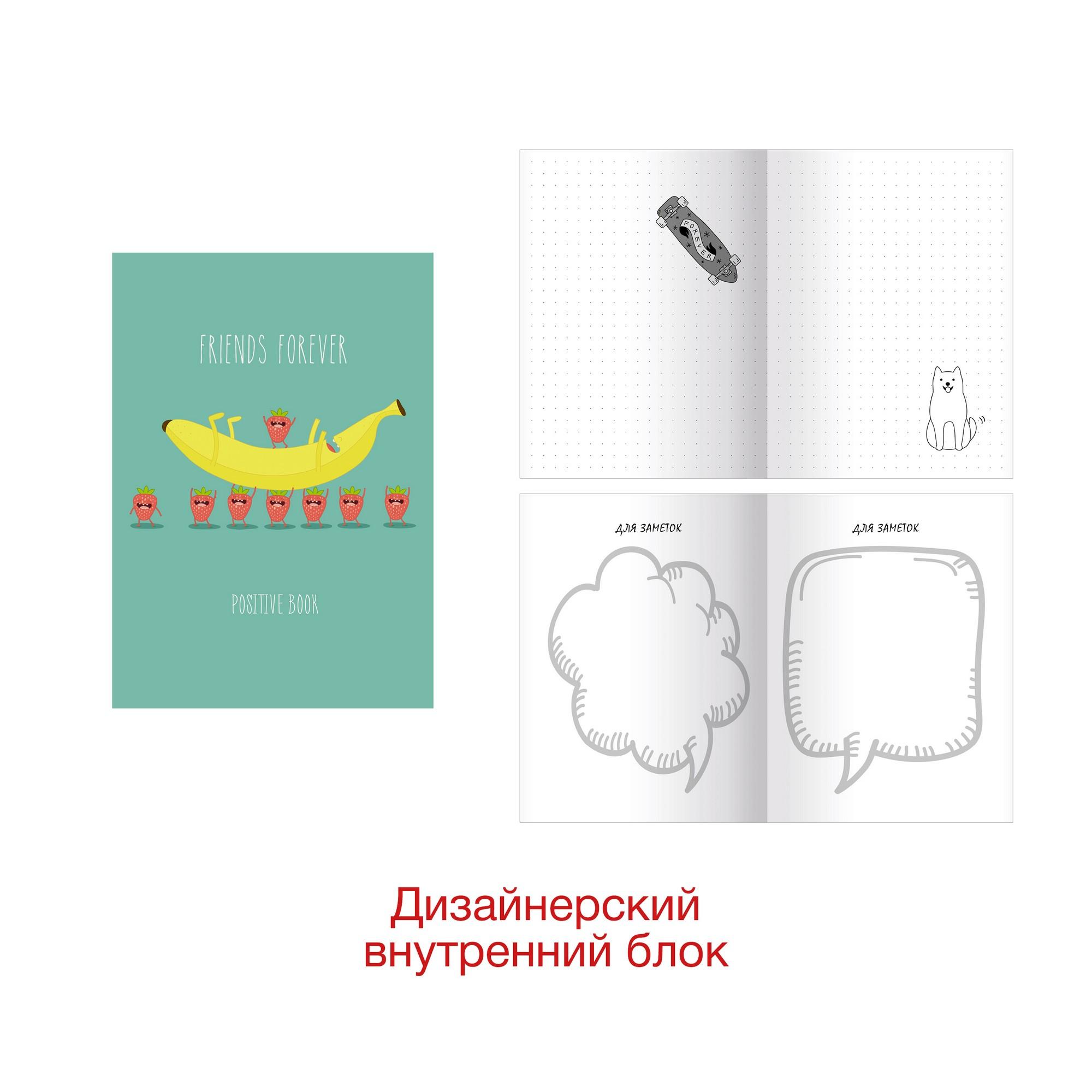 Зап. книжка А6 64л диз тв PositiveBook. Дизайн 2