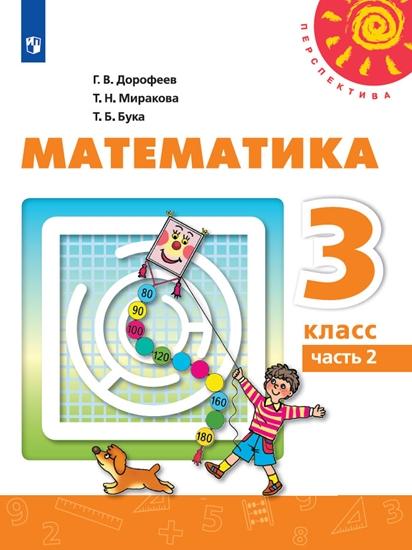 Математика. 3 кл.: Учебник. В 2 ч. Ч.2 ФП
