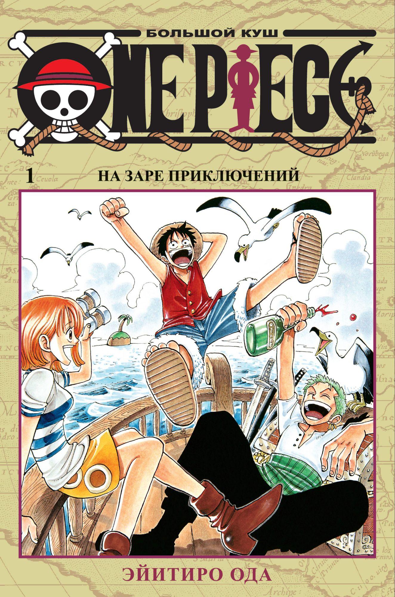 One Piece. Большой куш. 1: Книги 1-3: Манга