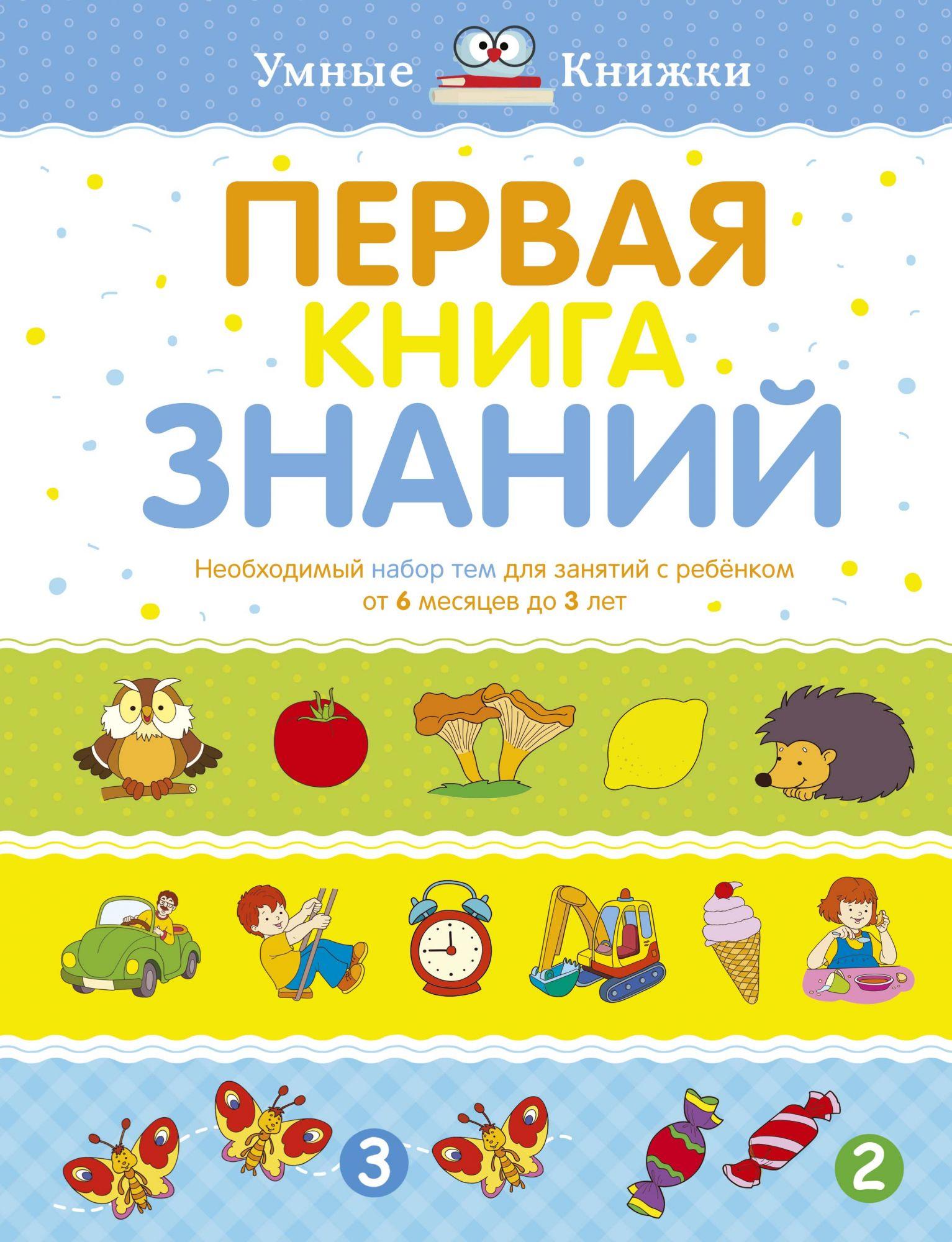 Первая книга знаний. Необходимый набор тем для занятий с ребенком от 6 мес.