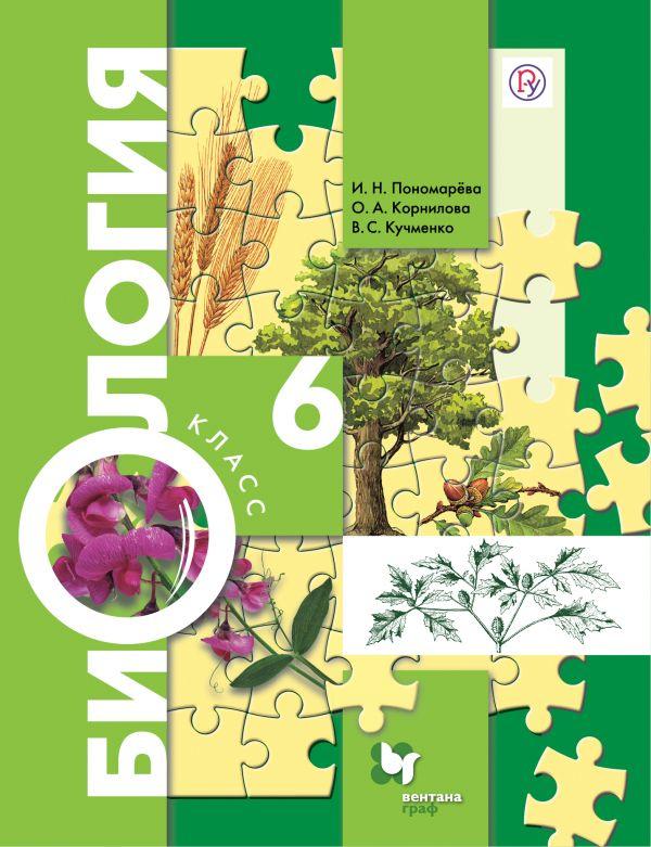 Биология. 6 класс: Учебник ФГОС