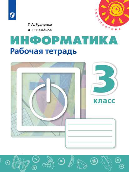 Информатика. 3 кл.: Рабочая тетрадь (ФП)