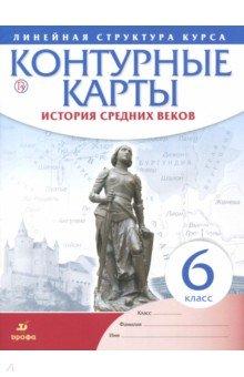Контурные карты. 6 кл.: История средних веков. Линейная структура курса