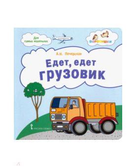 Едет, едет грузовик: Стихи для детей