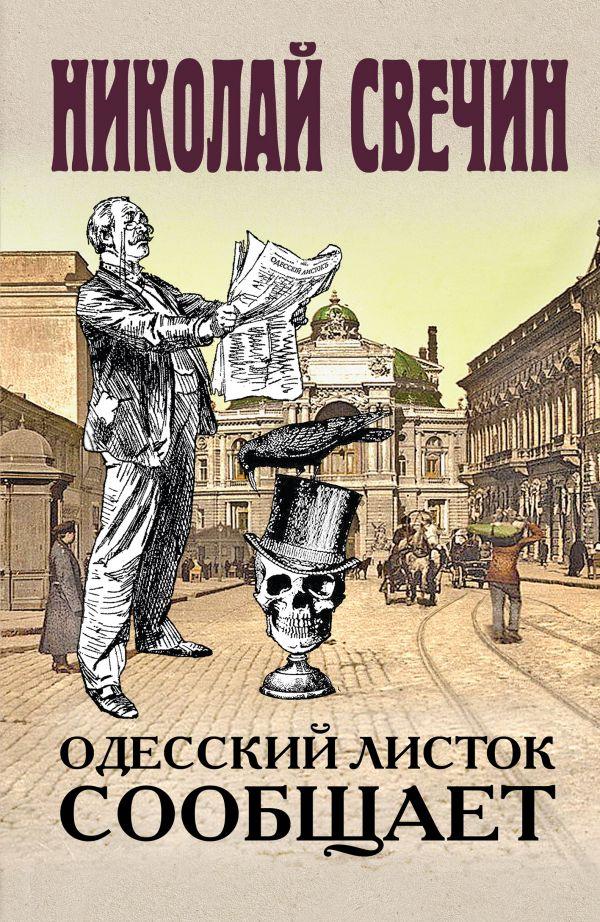 Одесский листок сообщает: Роман