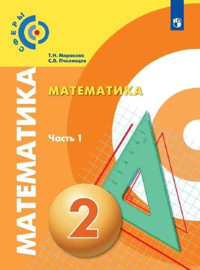 Математика. 2 кл.: Учебник: В 2 ч. Ч.1