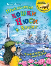 Приключения кошки Нюси в Крыму. Таинственный полуостров