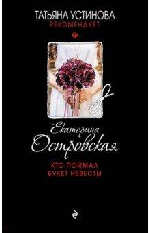 Кто поймал букет невесты: Роман