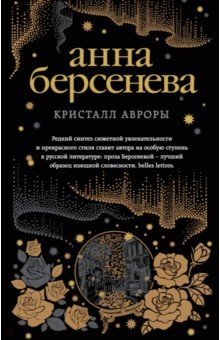 Кристалл Авроры: Роман