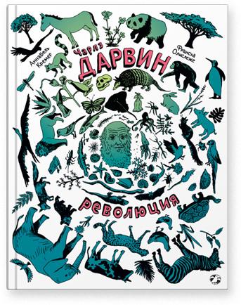 Чарльз Дарвин. Революция