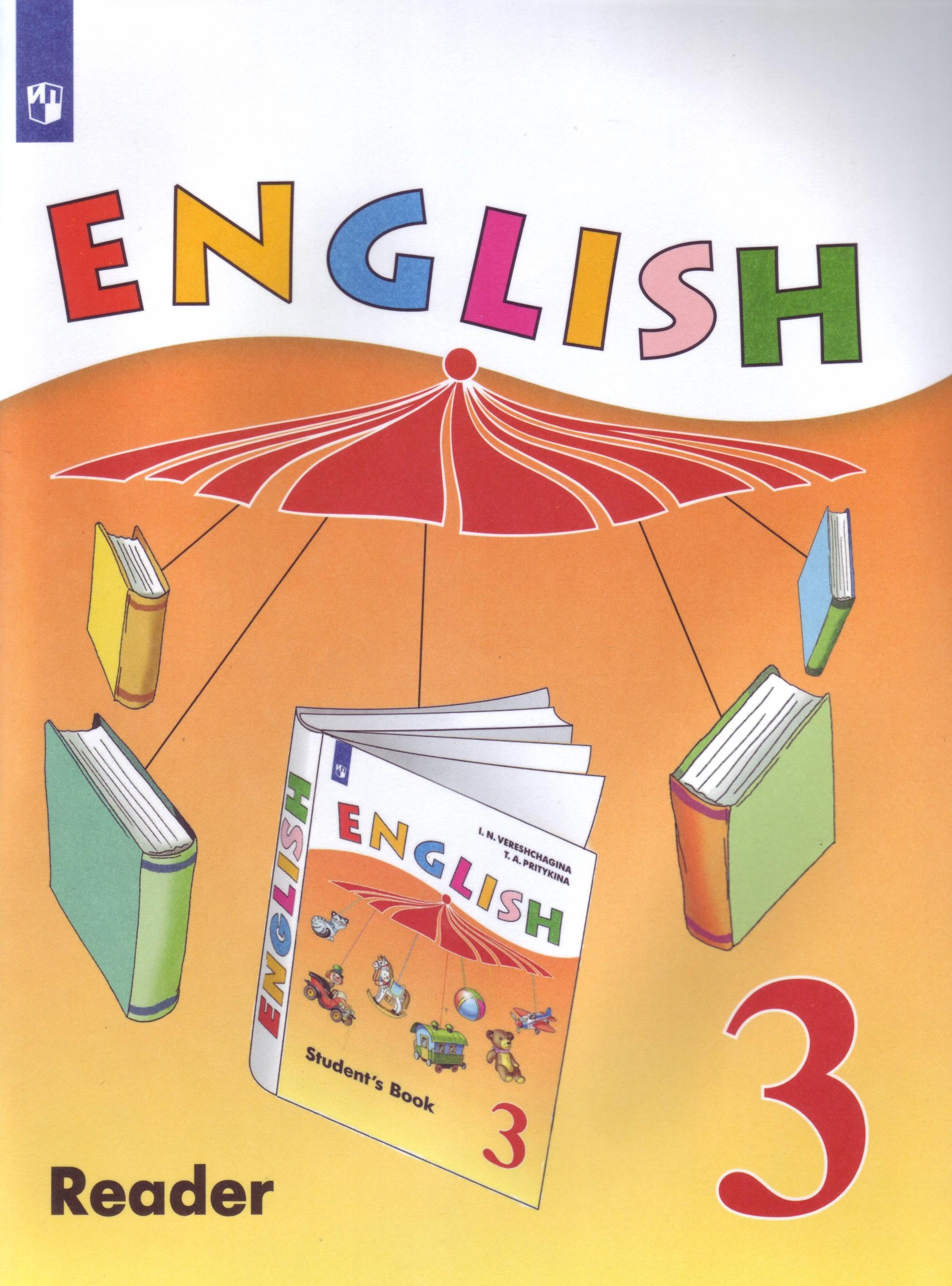 Английский язык (English). 3 кл.: Книга для чтения с углубл. изуч. ФП