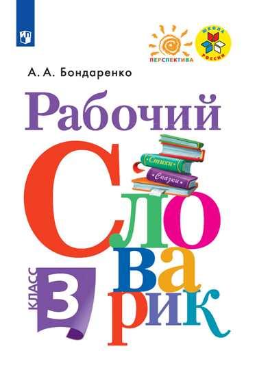 Рабочий словарик. 3 кл.: Пособие для учащихся  ФП