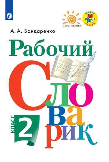Рабочий словарик. 2 кл.: Пособие для учащихся ФП