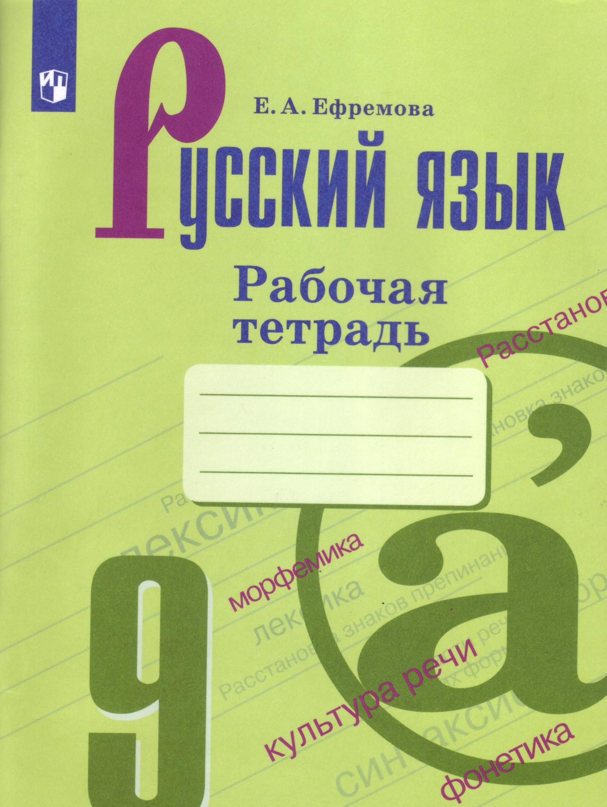 Русский язык. 9 кл.: Рабочая тетрадь ФП