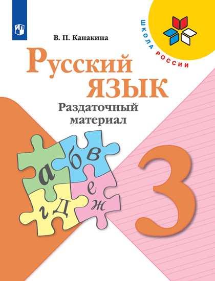Русский язык. 3 кл.: Раздаточный материал ФП