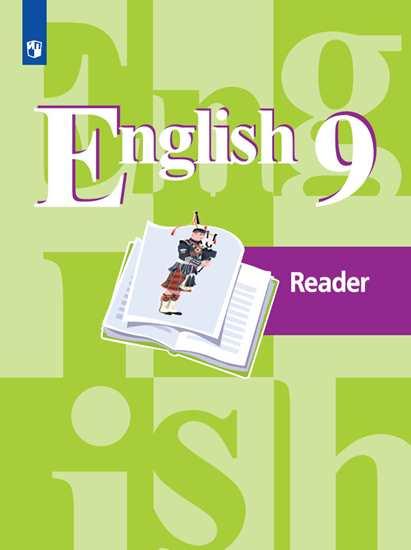 Английский язык (English). 9 кл.: Книга для чтения (Reader): Учеб. пос. ФП