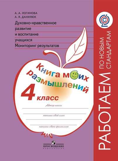 Духовно-нравственное развитие и воспитание учащихся. 4 кл.: Книга моих разм