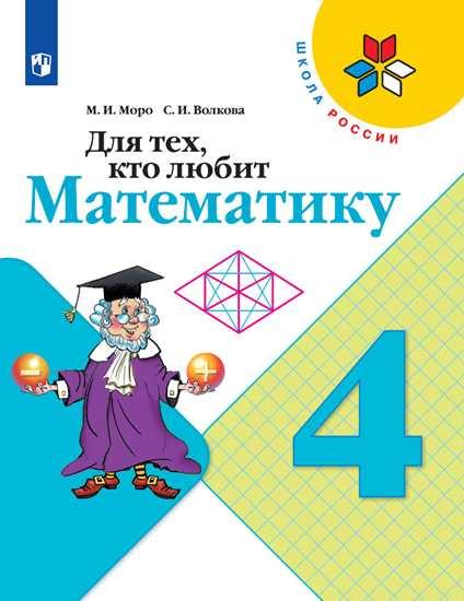 Для тех, кто любит математику. 4 кл.: Пособие для учащихся ФП