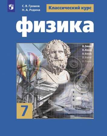 Физика. 7 кл.: Учебник ФП