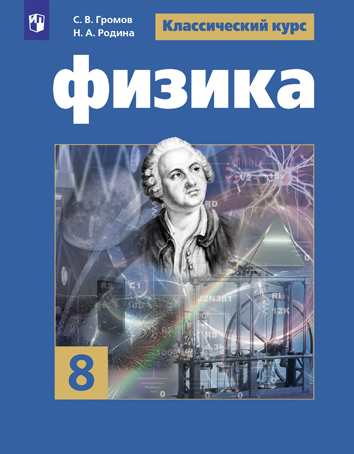 Физика. 8 кл.: Учебник ФП
