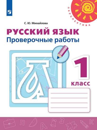 Русский язык. 1 кл.: Проверочные работы: Учеб. пособие ФП