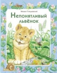 Непонятливый львенок: Сказки