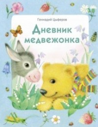 Дневник медвежонка: Сказки