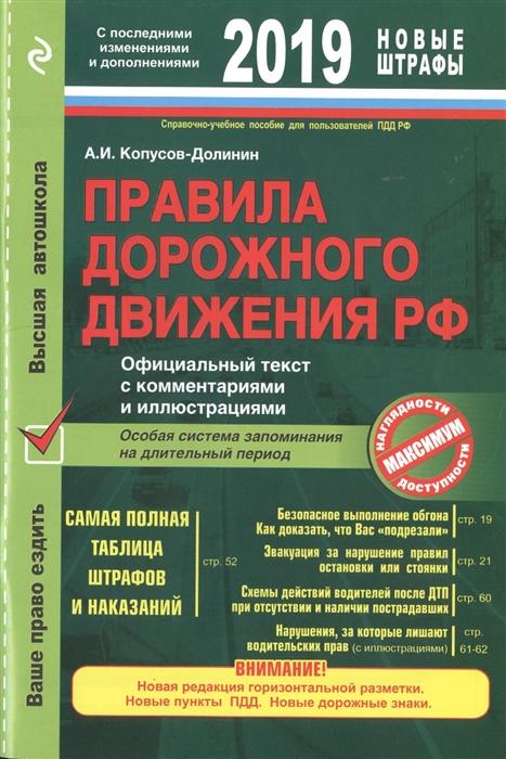 Правила дорожного движения РФ на 2019 год: Офиц.текст с коммент. и иллюстр.